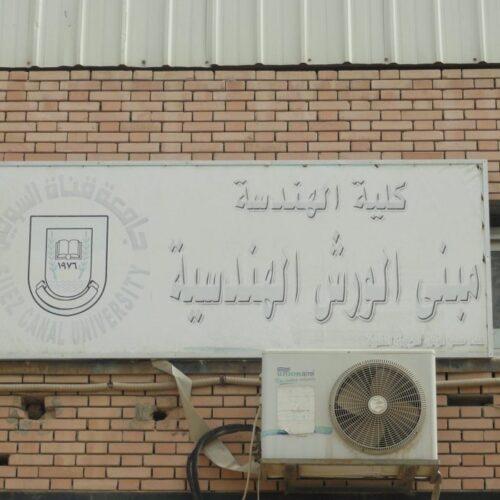 Faculty of Engineering Workshops