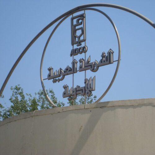 Alarabia Farm